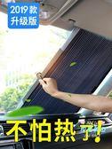 遮陽擋 汽車遮陽簾防曬隔熱遮陽擋車用遮陽板自動伸縮遮光前檔風玻璃窗簾T