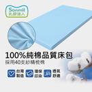 sonmil純棉床包_水藍色素面台灣嚴選環保印染單人3x6.2尺