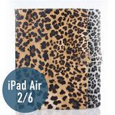 iPad Air 2 / iPad 6 豹紋 平板皮套 側翻 支架 保護套 手機套 手機殼 保護殼