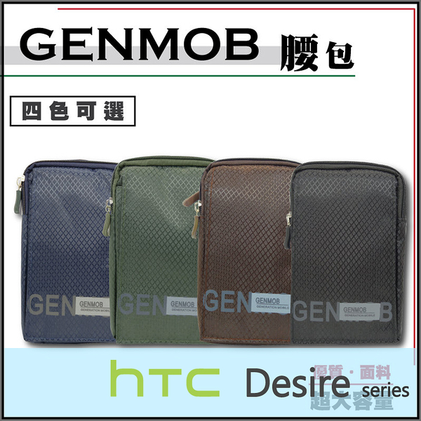 ●GENMOB 腰包/腰掛/錢包/收納包/HTC Desire EYE/816 A5/816G/820/820S/826/526/620/626/626G/728/mini