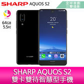 分期0利率 SHARP AQUOS S2 5.5吋 4G/64G 雙卡雙待智慧型手機(標準版)