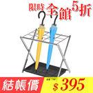 【悠室屋】雨傘架(15格) 50X34X46cm 可折合收起方便 金屬電鍍 底部集水盆設計