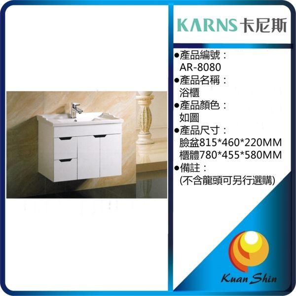 KARNS卡尼斯 浴室櫃 AR-8080(不含龍頭) -限台中地區