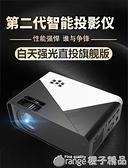 投影儀家用小型便攜式電視投影機1080P墻投4K高清家庭影院WIF (橙子精品)