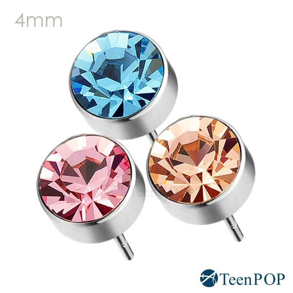 鋼耳環 ATeenPOP 單鑽耳環 魅力無限 4mm 一對價格 男耳環 女耳環 個性耳環 耳針式 玩色繽紛