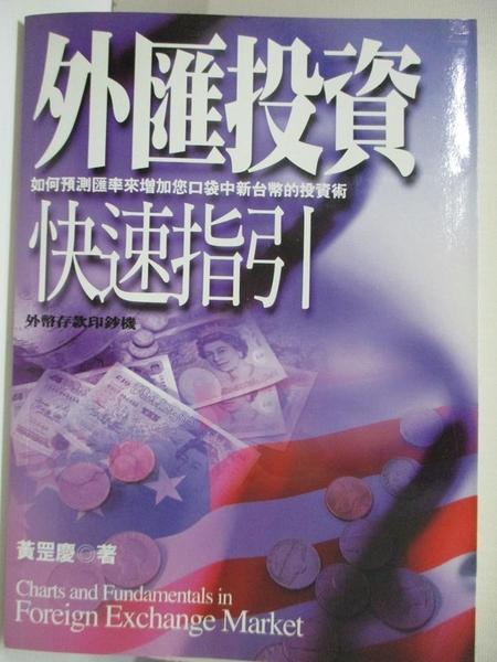 【書寶二手書T1/投資_HYR】外匯投資快速指引_黃罡慶