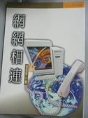 【書寶二手書T3/網路_GAV】網網相連_張雪琴