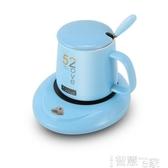 電熱水杯暖暖杯子55度熱牛奶神器加熱器電熱保溫水杯墊家用自動恒溫寶底座 雙12