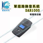 單迴路錄音系統  DAR1000  [辦公室或家用電話系統]-廣聚科技