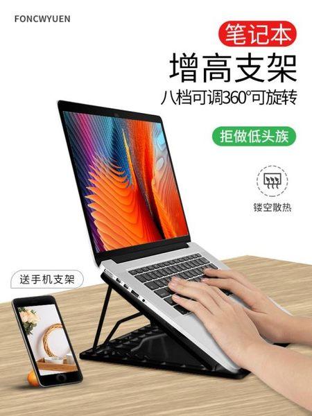 筆記本電腦支架頸椎桌面增高辦公室簡約手提便攜托架 cf 全館免運