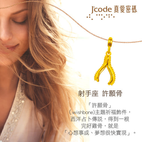 J'code真愛密碼 射手座-許願骨 黃金手鍊