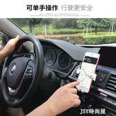 汽車車載手機支架卡通出風口通用可愛創意重力駕多功能導航手機架    JSY時尚屋
