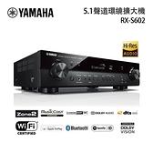 【現貨供應中+24期0利率】YAMAHA 山葉 RX-S602 5.1聲道 薄型環繞擴大機 音樂串流 台灣公司貨