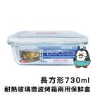 樂扣樂扣 耐熱玻璃微波烤箱兩用保鮮盒730ml 長方形 : LOCK&LOCK Boroseal
