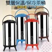 【雙層不銹鋼保溫/保冷茶桶 6L 8L 10L 12L】NO135 保溫茶桶 冰桶 保冰保冷保溫桶【八八八】e網購