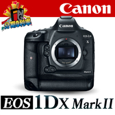 【24期0利率】平輸貨 CANON EOS 1DX mark II  1DX 2 單機身 保固一年 W