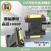 VENTION 威迅 ECE系列 DVI (24+5)母對母轉接頭 公司貨 母對母 轉接 高清 無損 兼容 即插 即用