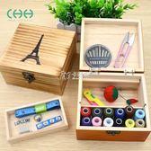 針線盒 套裝家用針線包工具實木收納盒手縫線縫衣線手工木質 卡菲婭