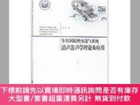 簡體書-十日到貨 R3YY【車用渦輪增壓進氣系統消聲器聲學理論及應用】 9787560869230 同濟大學