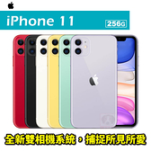 Apple iPhone 11 256G 6.1吋 智慧型手機 24期0利率 免運費
