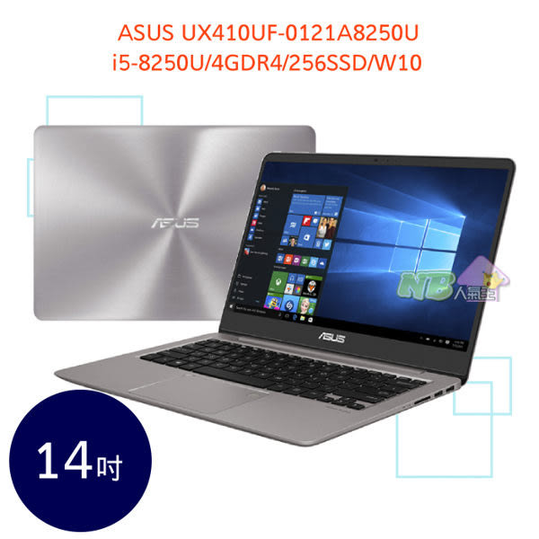 ASUS UX410UF-0121A8250U ◤刷卡◢  ZenBook 筆電 (i5-8250U/4GDR4/256SSD/W10)