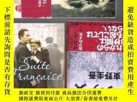 二手書博民逛書店英語小說Suite罕見Française 法蘭西組曲 Irène