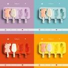 冰块模具雪糕模具家用儿童可爱自制做冰淇淋冰糕冰棒冰棍棒冰硅胶618大促618大促