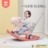 跳跳馬小木馬兒童搖搖馬兩用嬰兒幼兒寶寶溜溜車二合一周歲禮物玩具品牌【小玉米】