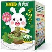 Yuan&Zen 圓源齋 麥田鄉寶寶麵-綠菠菜(40gx5袋)[衛立兒生活館]