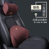 汽車靠墊腰墊護腰靠背墊辦公室腰靠腰枕座椅車載車用頭枕夏季透氣 夏季新品 YTL
