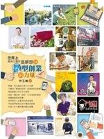 二手書博民逛書店《世界上最有力量的是夢想 14: 微型創業的力量》 R2Y ISBN:9789869598415