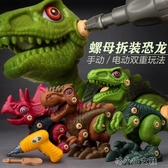 拼裝玩具 電鉆可拆裝拆卸擰螺絲釘組裝恐龍益智力玩具男孩兒童動腦拼裝積木 洛小仙女鞋