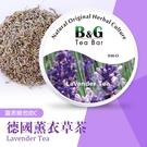 【德國農莊 B&G Tea Bar】德國純薰衣草茶 圓鐵盒 (15g)