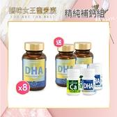 健康食妍 媽咪女王寵愛慶 精純補鈣組【新高橋藥妝】DHAx8
