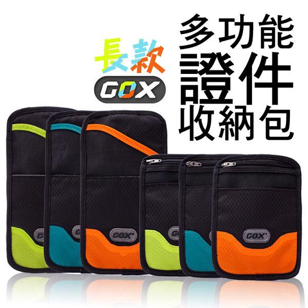 長式 多功能證件護照包/護照夾/機票夾/多夾層收納包/旅行登機包/出國旅遊好幫手