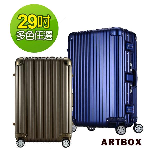 【超安心】 ARTBOX 超次元 - 29吋 輕量PC鏡面鋁框行李箱(多色任選)