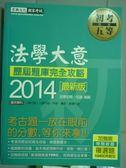 【書寶二手書T2/進修考試_QDL】法學大意-歷屆題庫完全攻略2014_伍迪