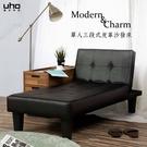 沙發床【UHO】魯米-黑皮革貴妃椅
