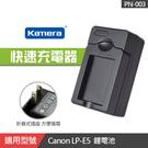 【現貨】佳美能 LP-E5 副廠充電器 壁充 Canon 450D 1000D 500D LPE5 (PN-003)