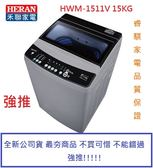 【HERAN禾聯】 HWM-1511V 15KG變頻全自動洗衣機 原廠公司貨 免運費 ❤下單前先確認是否有貨