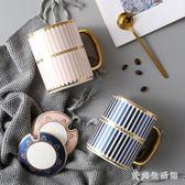 馬克杯 創意ins杯子陶瓷咖啡杯情侶杯子大容量水杯TL398『愛尚生活館』