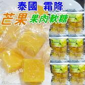 泰國霜降芒果果肉軟糖100g(代購現貨不必等)-艾發現