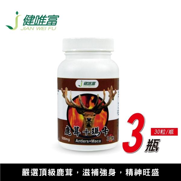 【健唯富】鹿茸+瑪卡(30粒/瓶)-3瓶-紐西蘭鹿茸 增強體力 滋補強身 現貨 台灣公司貨