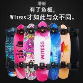 滑板小魚板刷街大魚板四輪滑板車【大小姐韓風館】