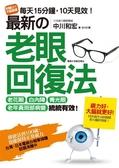 (二手書)最新的老眼回復法: 老花眼、白內障、青光眼、老年黃斑部病變,統統有效!即..