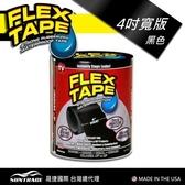美國FLEX TAPE強固修補膠帶 黑 10x150cm