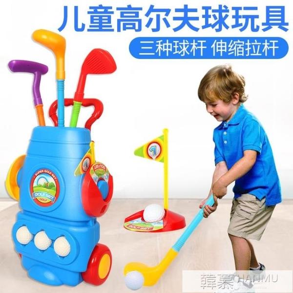 兒童高爾夫球桿玩具套裝 寶寶幼兒園小男孩戶外運動玩具2-3-4歲  女神購物節 YTL