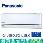 Panasonic國際3-4坪1級CU-LJ22BCA2/CS-LJ22BA2變頻冷專分離式冷氣_含配送到府+標準安裝【愛買】