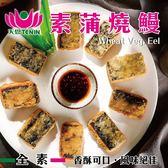 【天恩素食】素蒲燒鰻350克(全素)