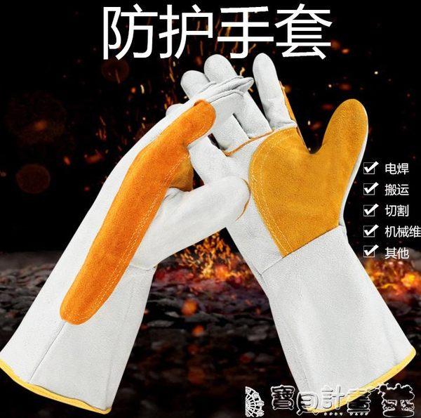 絞肉機 長款全牛皮手套焊工燒焊電焊機械加固加托耐用耐高溫隔熱手套 寶貝計畫